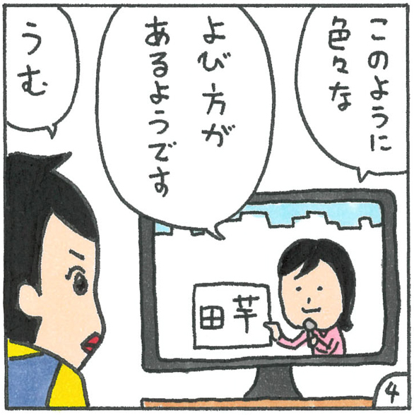 田芋の4コマ目