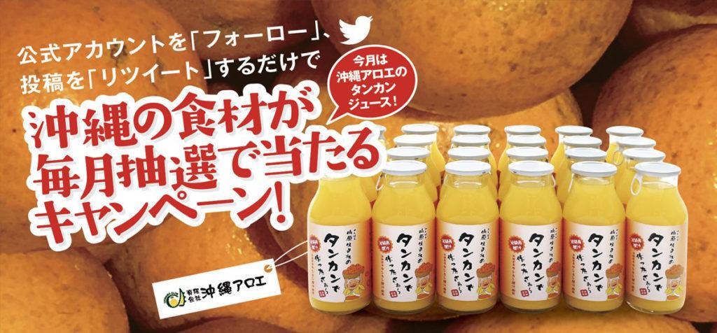 沖縄アロエの「タンカンジュース24本セット」当選者発表!