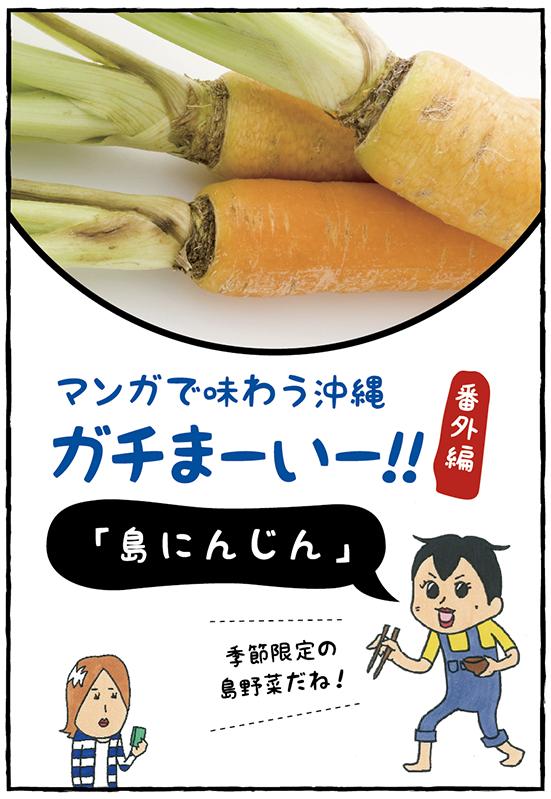 マンガで味わう沖縄。ガチまーいー!!「島にんじん」