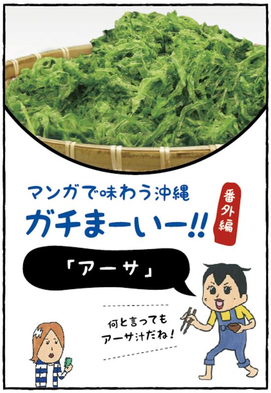 マンガで味わう沖縄。ガチまーいー!!「アーサ」