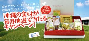 レストランB.B.R.の「ビーグ菓子セット」当選者発表!