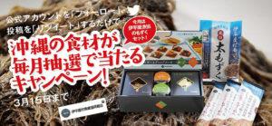 伊平屋漁協の「もずくセット」当選者発表!