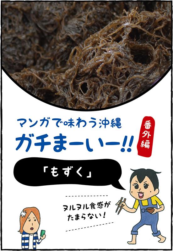 マンガで味わう沖縄。ガチまーいー!!「もずく」