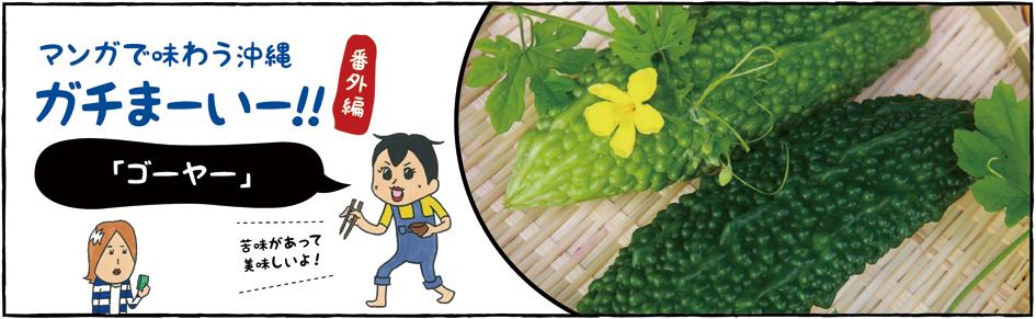 マンガで味わう沖縄。ガチまーいー!!「ゴーヤー」