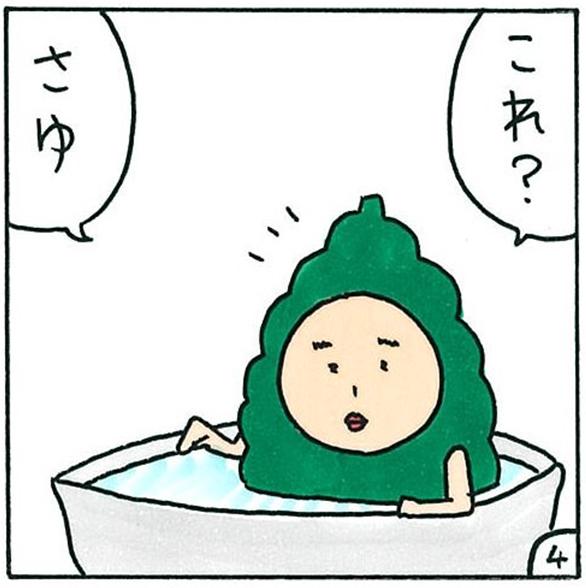 ゴーヤーの4コマ目