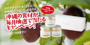 熱帯果樹園 小池さん家の「パッションフルーツバター」当選者発表!