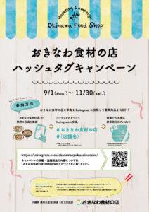 「おきなわ食材の店」ハッシュタグキャンペーン開催中!
