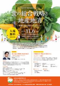「令和元年度 沖縄県地産地消シンポジウム」のお知らせ