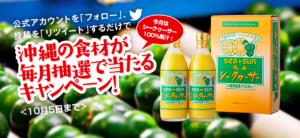 Sea-sun勝山シークヮーサー(沖縄県産果汁100%)当選者発表!