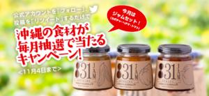 大城野菜生産農園加工所の「831ジャムセット」当選者発表!