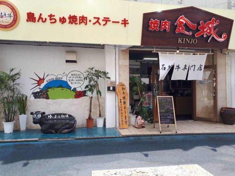 石垣牛専門 焼肉金城 石垣島大川店