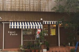 いまいパン 真地本店の写真5