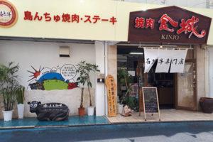 石垣牛専門 焼肉金城 石垣島大川店の写真9