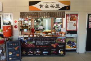 黄金茶屋・本店の写真3