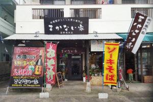まかない家 宜野湾本店の写真2
