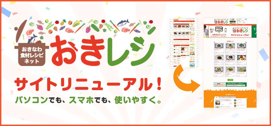 「おきなわ食材レシピネット おきレシ」サイトリニューアルのお知らせ