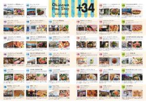 【NEW SHOP】おきなわ食材の店_新規登録店舗のご紹介