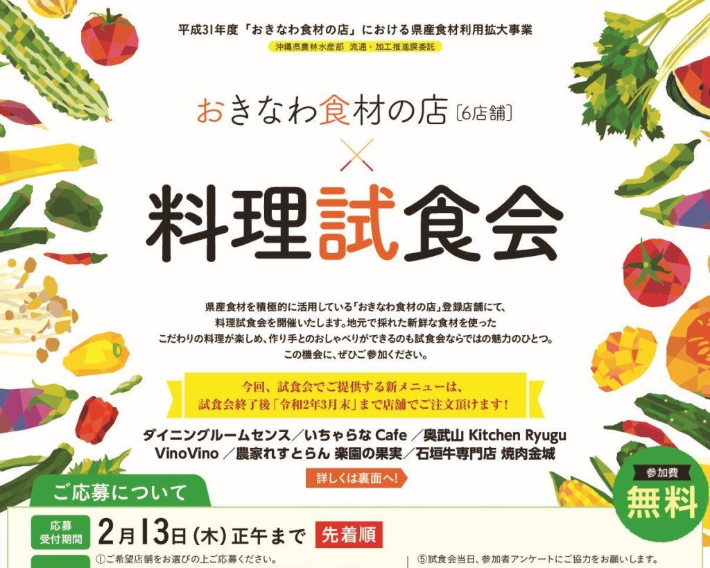 (受付を終了しました)【参加費無料】おきなわ食材の店(6店舗)×料理試食会 参加者募集中