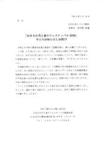 「おきなわ花と食のフェスティバル2020」中止のお知らせとお詫び