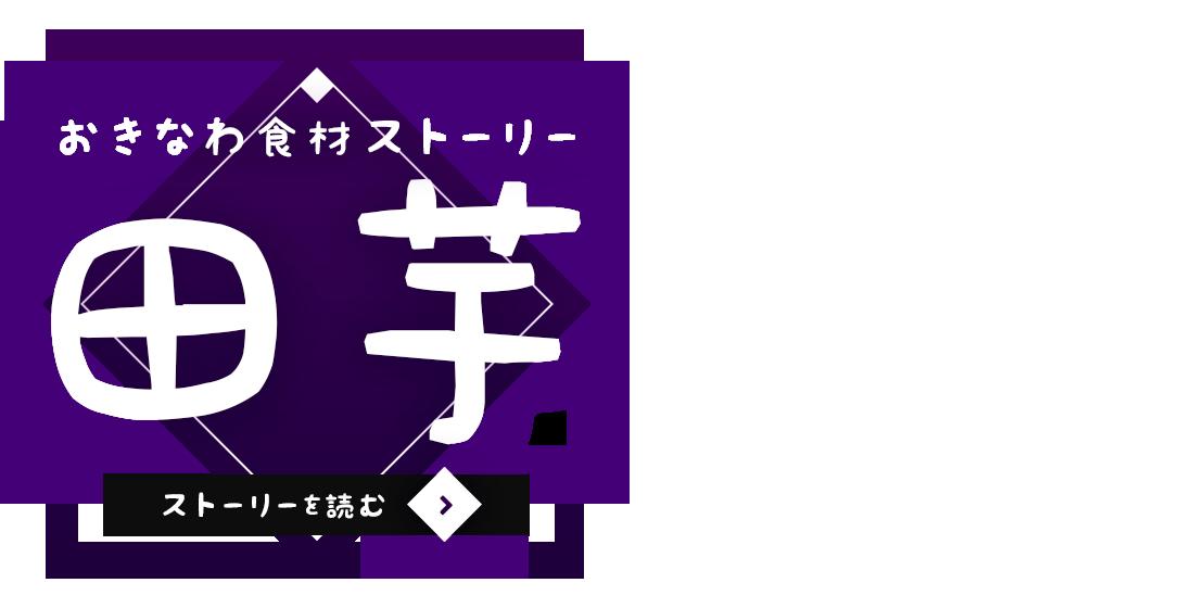 おきなわ食材ストーリー「田芋」