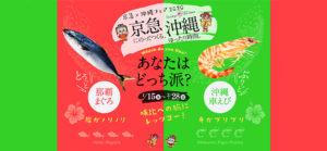 京急×沖縄フェア2020