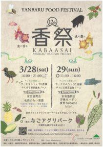 【イベントのご案内】 第12回 香祭 ~食が香る 食の祭り~