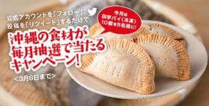 サンキューファームの「田芋パイ(冷凍タイプ)10個セット」当選者発表!