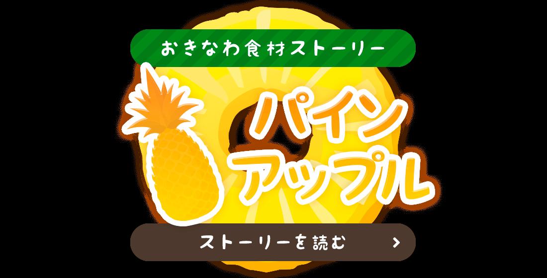 おきなわ食材ストーリー「パインアップル」