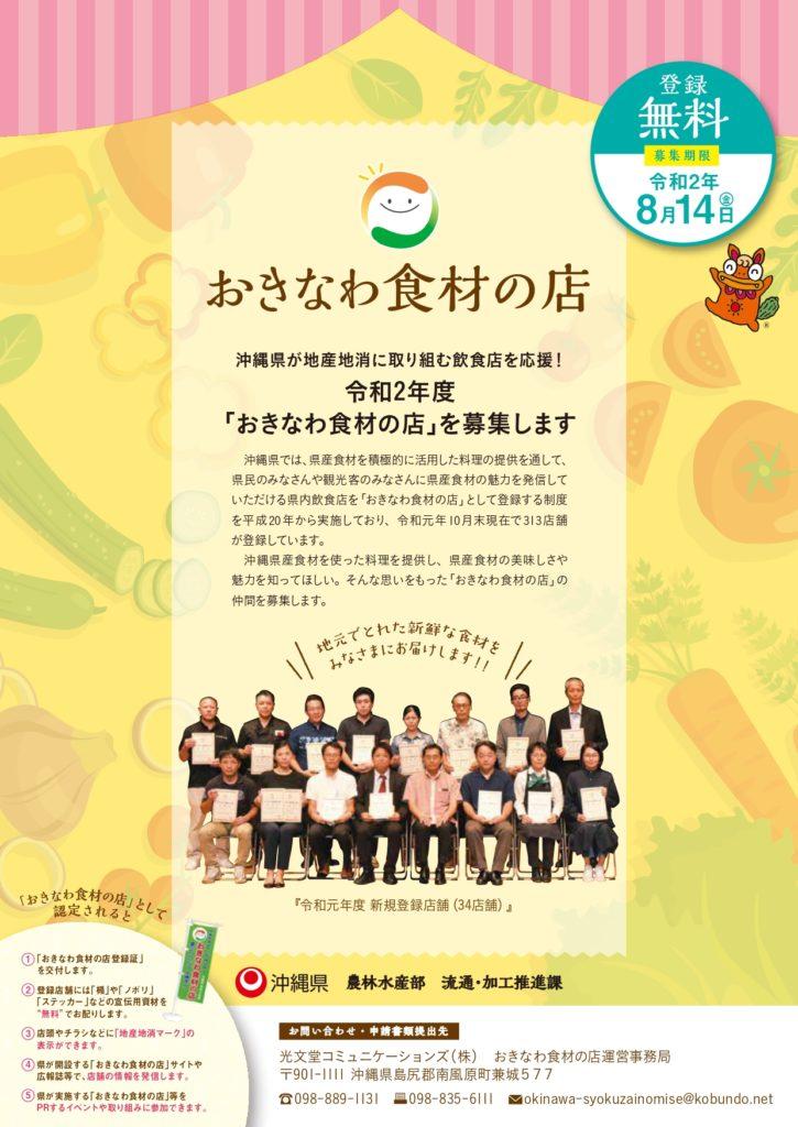 (おきなわ食材の店)募集案内チラシ_初校_page-0001