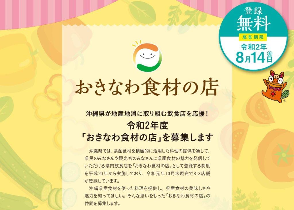 令和2年度「おきなわ食材の店」新規登録店舗募集中!!(8月14日まで)