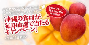 「マンゴー詰め合わせ」当選者発表!