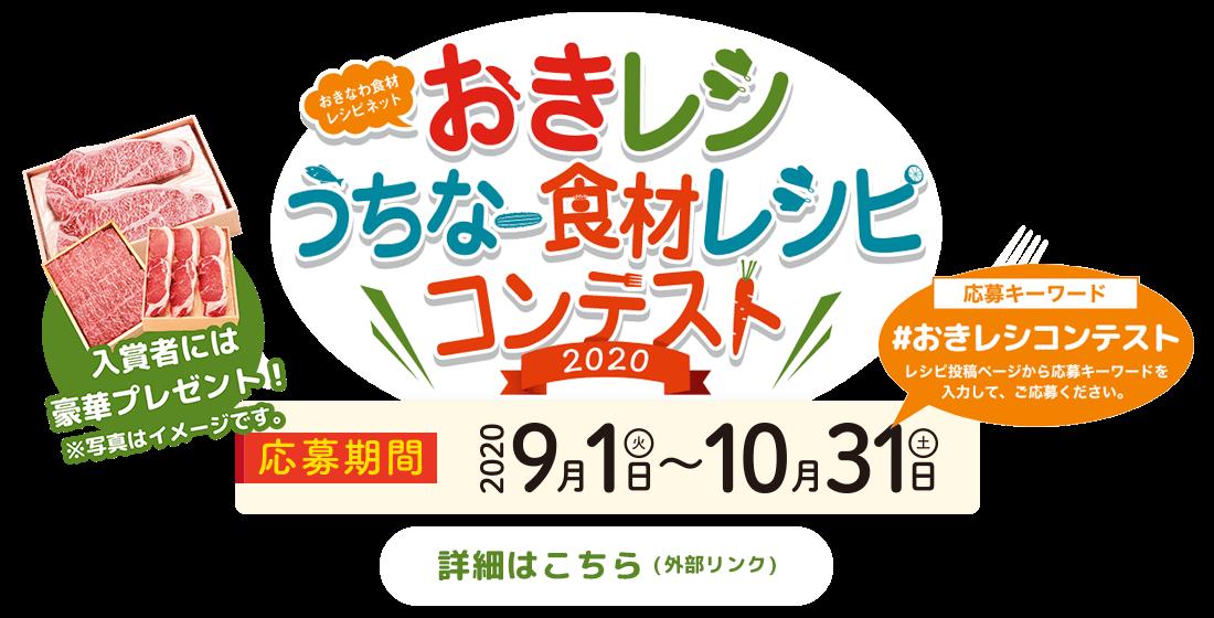 うちなー食材レシピコンテスト2020