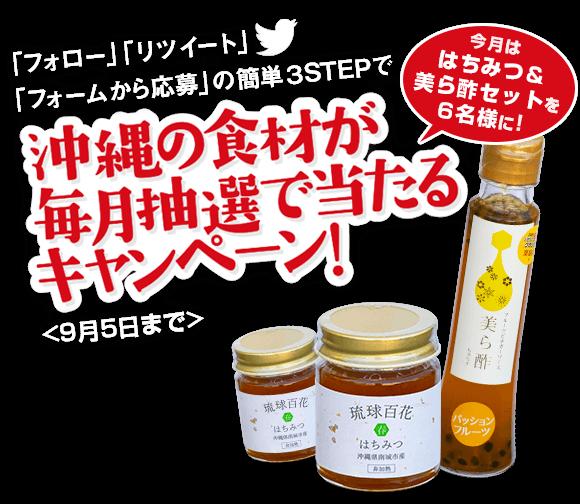 沖縄の食材が毎月抽選で当たるキャンペーン!
