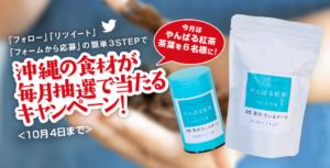 「やんばる紅茶茶葉」当選者発表!