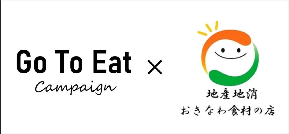 農林水産省GoToイートキャンペーン参加の「おきなわ食材の店」のお知らせ