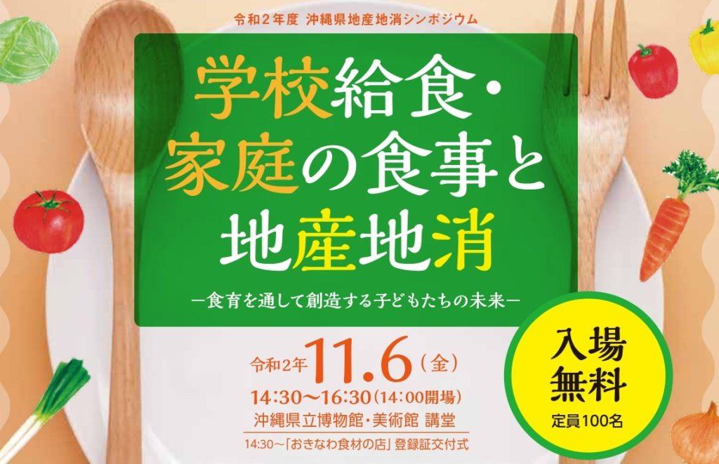 (定員に達したため、申込受付を終了しました)「令和2年度 沖縄県地産地消シンポジウム」開催のお知らせ