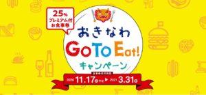 「Go To Eatキャンペーンおきなわ」(プレミアム付食事券)webサイトの開設について 11月25日更新