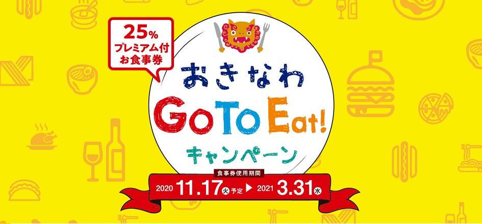 「Go To Eatキャンペーンおきなわ」(プレミアム付食事券)webサイトの開設について 12月13日更新