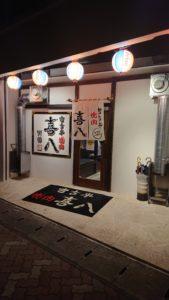 宮古牛焼肉 喜八_別館の写真1