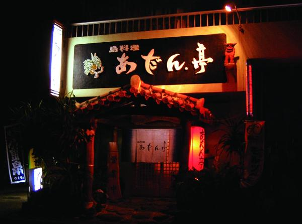 島料理居酒屋 あだん亭の写真2