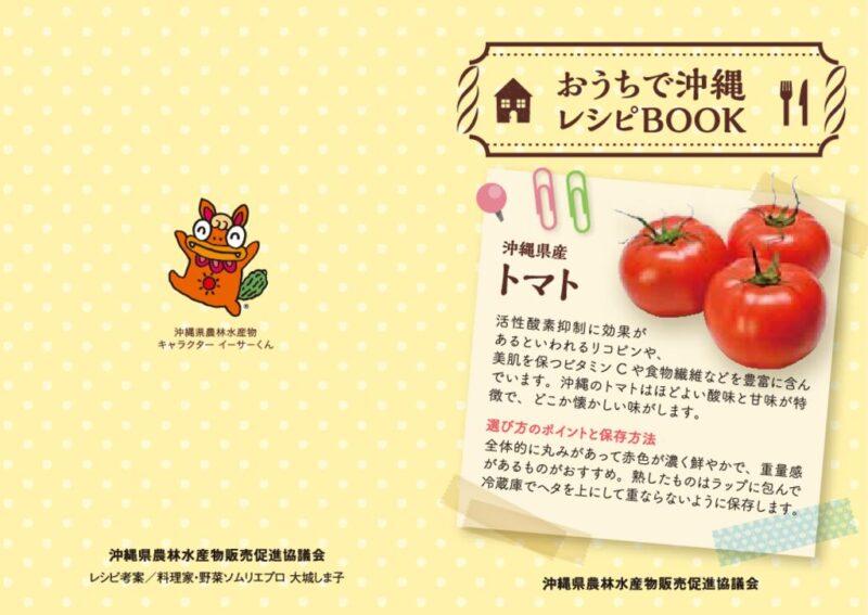 おうちで沖縄レシピ_トマト_olのサムネイル