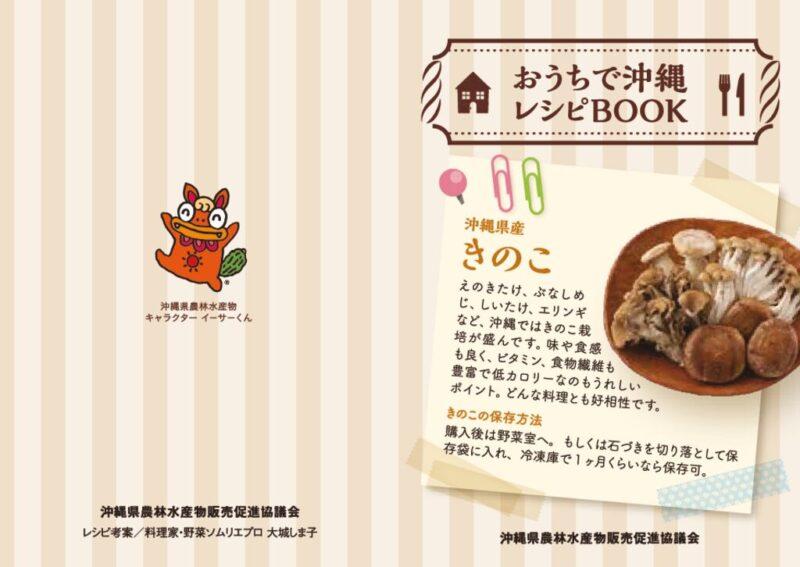 県農林水産物レシピブック_きのこ_olのサムネイル