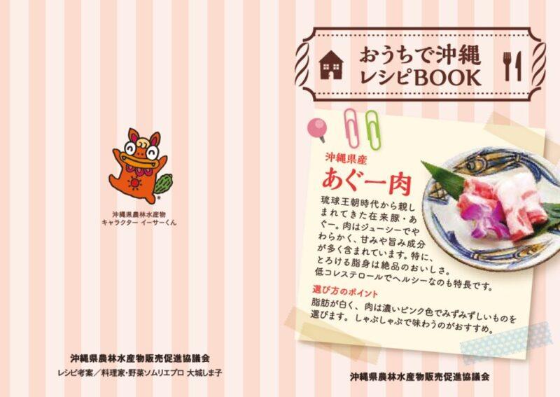 県農林水産物レシピブック_あぐー_olのサムネイル