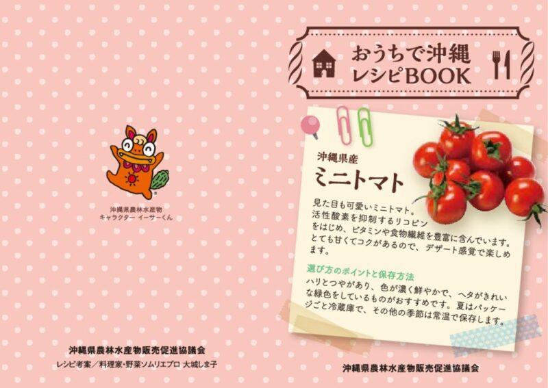 おうちで沖縄レシピ_ミニトマト_olのサムネイル