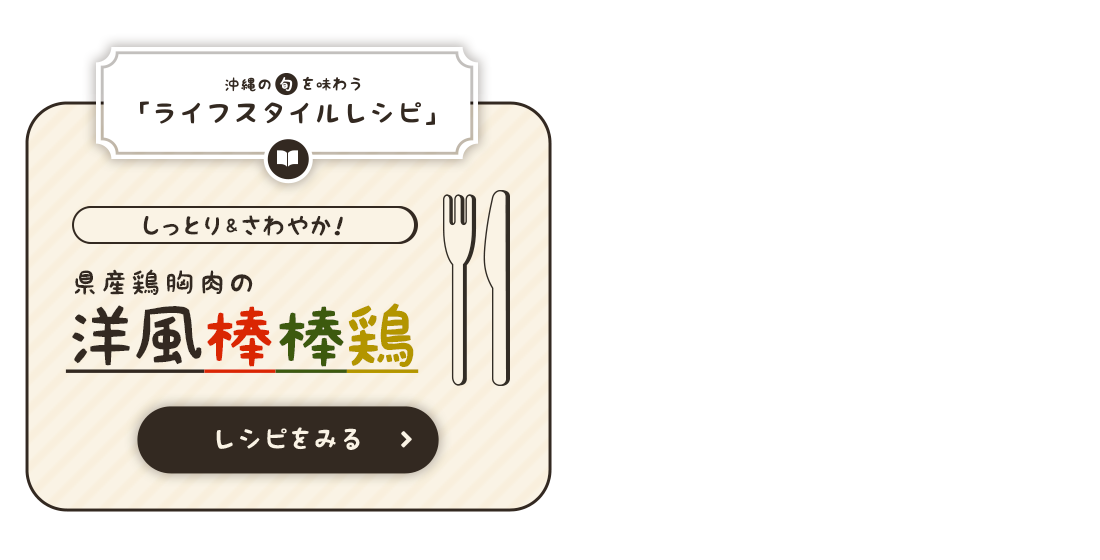 沖縄の旬を味わうライフスタイルレシピ しっとり&さわやか!県産鶏胸肉の洋風棒棒鶏