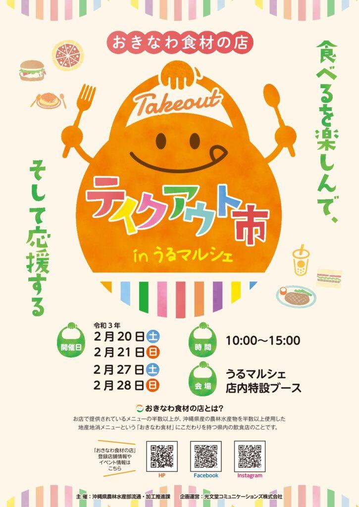 【イベントのお知らせ】おきなわ食材の店テイクアウト市 in うるマルシェ