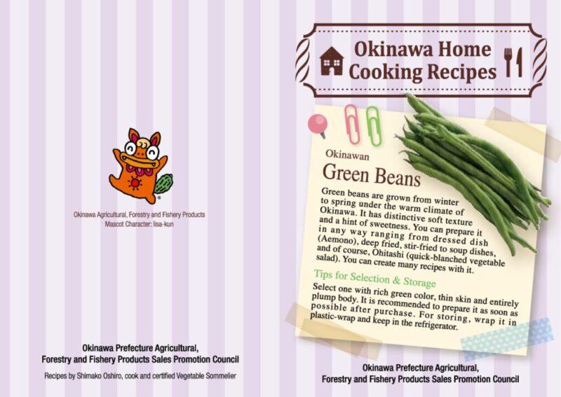 green beansのサムネイル