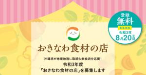 ~令和3年度「おきなわ食材の店」新規登録店舗募集のお知らせ~