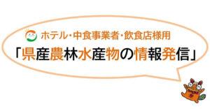 ホテル・中食事業者・飲食店様用「県産農林水産物の情報発信」8月号~沖縄の食材情報を毎月発信!~