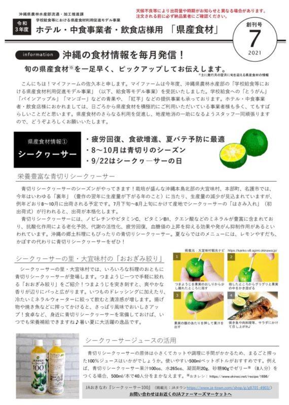 【7月】 くゎっちーおきなわ(NEWSページ)_ホテル等情報発信_Part1のサムネイル